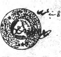Seal of the People's Communist Party of Turkey (September 13, 1922).png