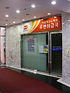Seoul Techno Mart Post office.JPG