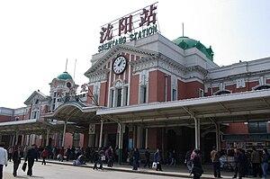 Shenyang railway station - The East Entrance to Shenyang station
