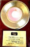 SilverDiskChayaArad6101971.jpg