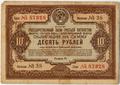 Soviet Union-1940-Bonds-10-Obverse.png