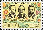 Stamp-of-Ukraine-s109.jpg