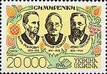Stamp-of-Ukraine-s109.jpg