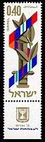 Stamp of Israel - Independance day 1968.jpg