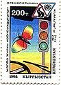 Stamp of Kyrgyzstan 053.jpg
