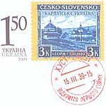 Stamp of Ukraine ua205cvs.jpg