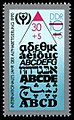 Stamps of Germany (DDR) 1990, MiNr 3353.jpg