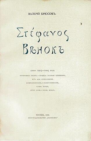 Титульный лист сборника «Στεφανος»