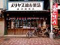 Sumoto-shi Honmachi Shotengai 洲本市本町7丁目商店街 DSCF3962 2.JPG