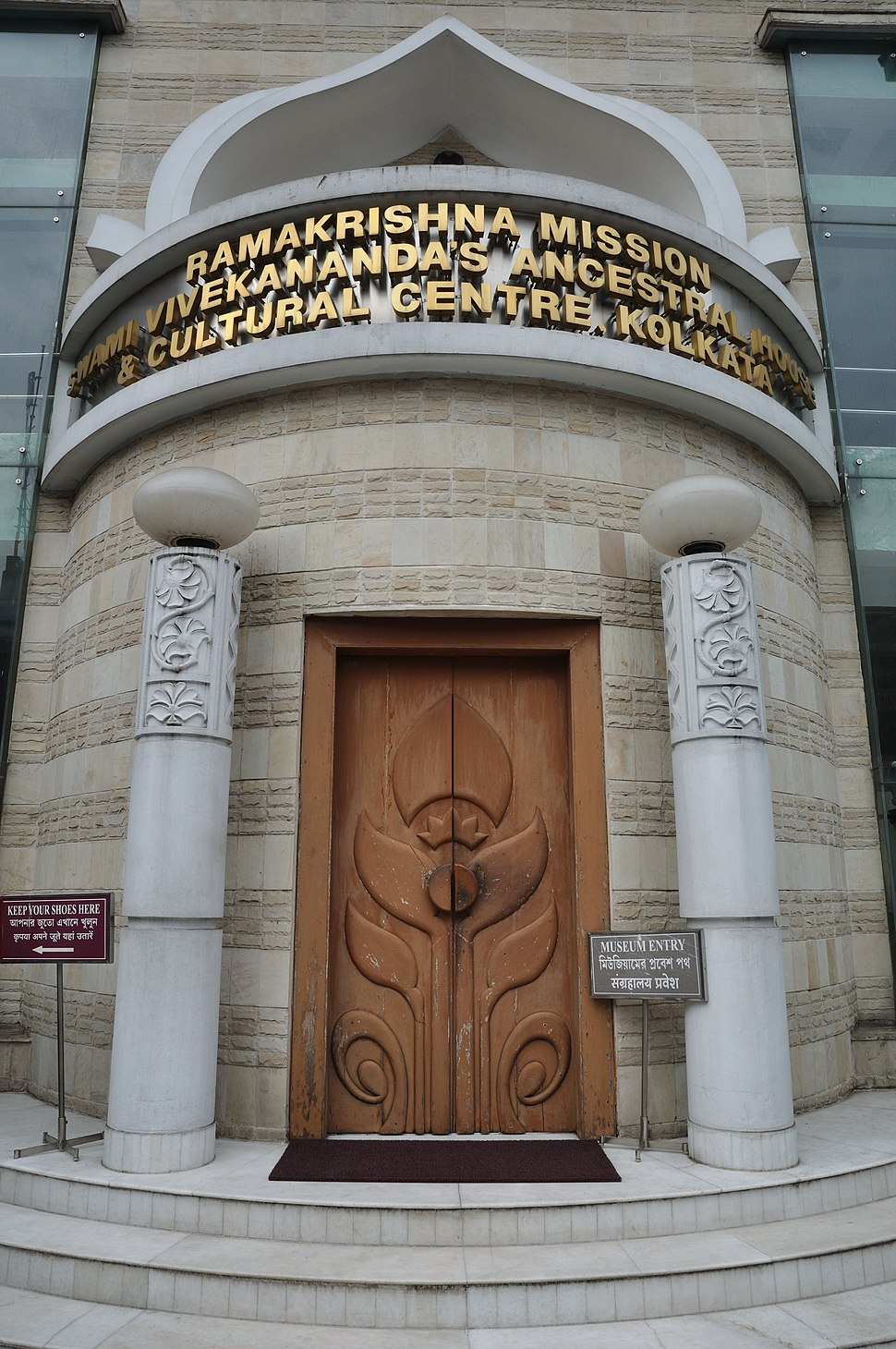 Swami Vivekananda's Ancestral House & Cultural Centre Door - Kolkata 2011-10-22 6073