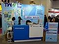 TWNIC booth information desk, Taipei IT Month 20171209.jpg