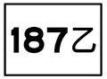 TW CHW187b.png