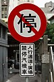 Taiwan Traffic-signs No-Parking-Signs-01.jpg
