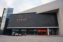 台州博物馆