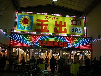 """Mandarin Chinese profanity - A supermarket in Japan with a name similar to the Chinese profanity """"tā māde"""" (他媽的) and as such is a joke among the Chinese expatriate community."""