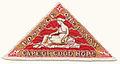 Tamlin Blake - Triangular - 1d deep brick-red - 1853.jpg