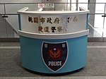 Taoyuan MRT Police duty desk at Taoyuan Metro Taipei Station 20170728.jpg