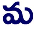 Telugu-alphabet-మమ.png