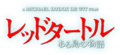 The Red Turtle Studio Ghibli logo.png