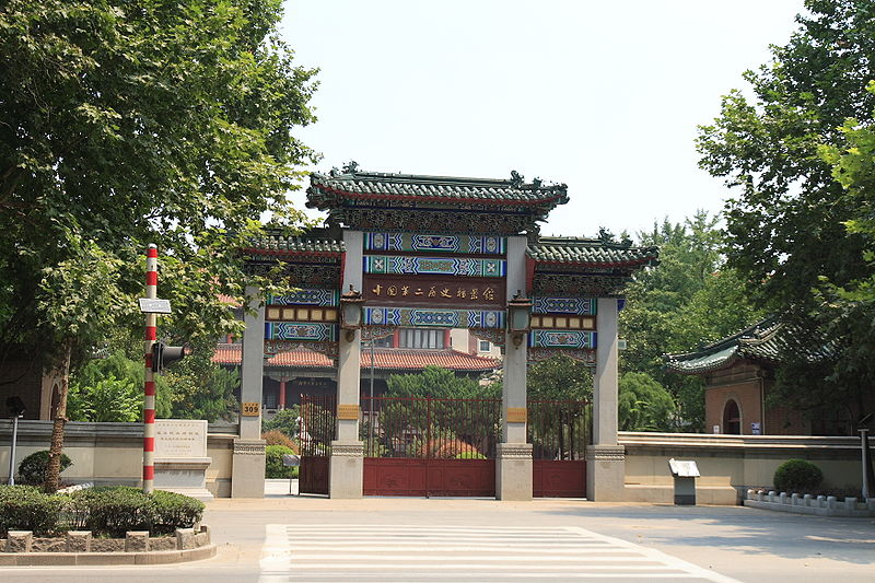 File:The Second Historical Archives of China.JPG