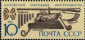 The Soviet Union 1990 CPA 6250 stamp (Lithuanian skuduciai, piper, trimitas, kankles and ozragis).png
