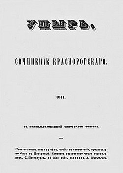 The Vampire by Tolstoy 1st ed.jpg