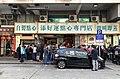Tim Ho Wan restaurant at Sham Shui Po (20190126130901).jpg