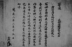 Todaiji Seikan Monjo - scroll 15 (1250 land donation) (Todaiji).jpg