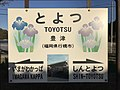 Toyotsu Station Sign (Tagawa Line).jpg