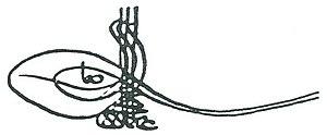 Osman II - Image: Tughra of Osman II