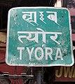 Tyoura street sign.jpg
