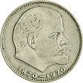 USSR-1970-1ruble-CuNi-Lenin100-b.jpg