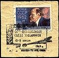 USSR Stamp 1962 Nesterov.jpg
