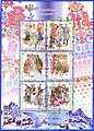 Ukrainian traditional clothing stamps 2008.jpg