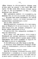 V.M. Doroshevich-Collection of Works. Volume VIII. Stage-116.png