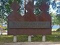 Veteraanien muistomerkki Kuhmo.jpg