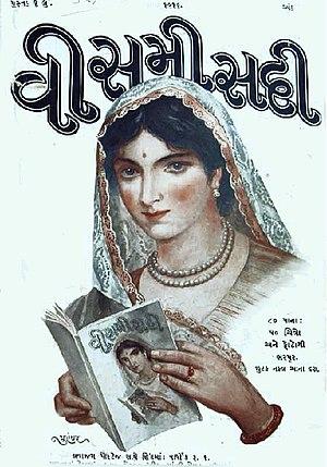 M. V. Dhurandhar - Image: Visami Sadi 1916 Magazine cover
