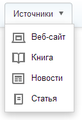 VisualEditor - Editing References - Cite Pulldown Rus.png