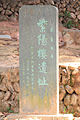 Wuyishan Wufu 2012.08.24 13-50-52.jpg
