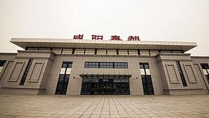 Xianyang Qindu Railway Station - Xianyang Qindu Railway Station