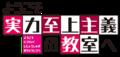 Yōkoso Jitsuryoku Shijō Shugi no Kyōshitsu e logo.png