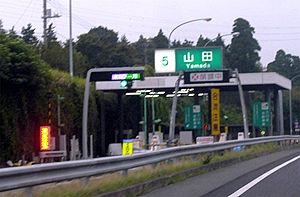 山田インターチェンジ (千葉県)