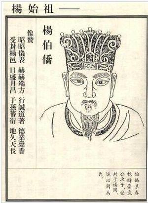 Yang (state) - Yang Boqiao