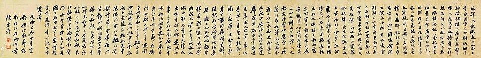 An excerpt from Li Daoyuan's Shui Jing Zhu, in Yang Shoujing's calligraphy (1899)