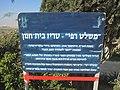 Yiftah brigade memorial in Kibbutz Erez.JPG