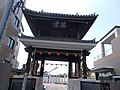 Zensho-ji Sanmon.jpg