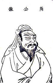 Zhou-gong.jpg