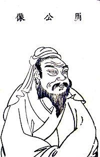 《三才圖會》的周公像