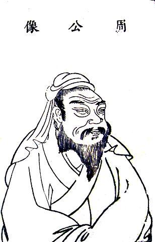 the Duke of Zhou