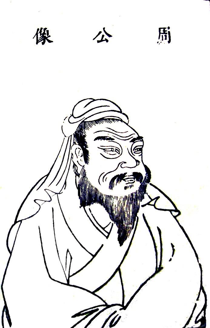 Zhou gong